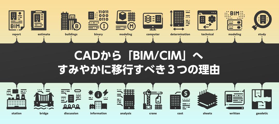CADから「BIM/CIM」へすみやかに移行すべき3つの理由