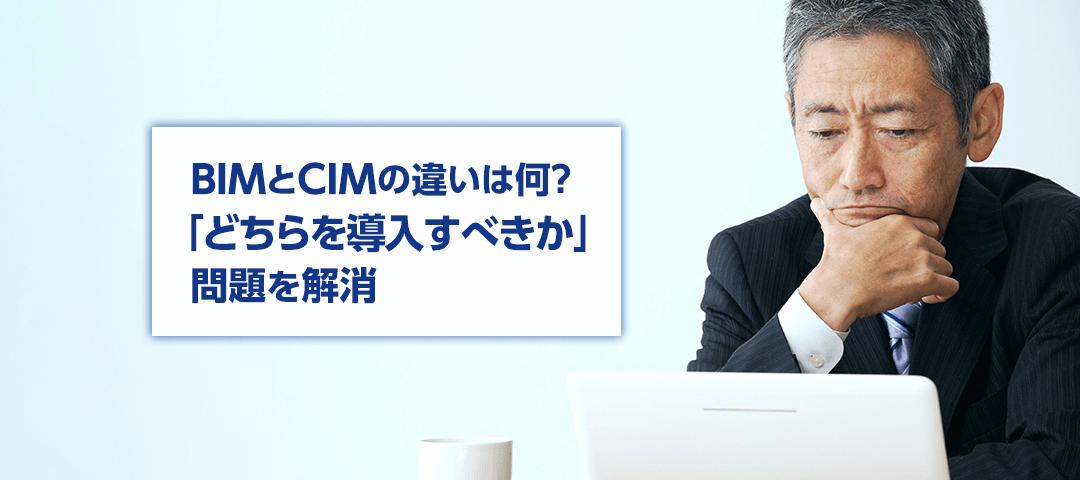 BIMとCIMの違いは何?「当社はどちらを導入すべきか」問題を解消