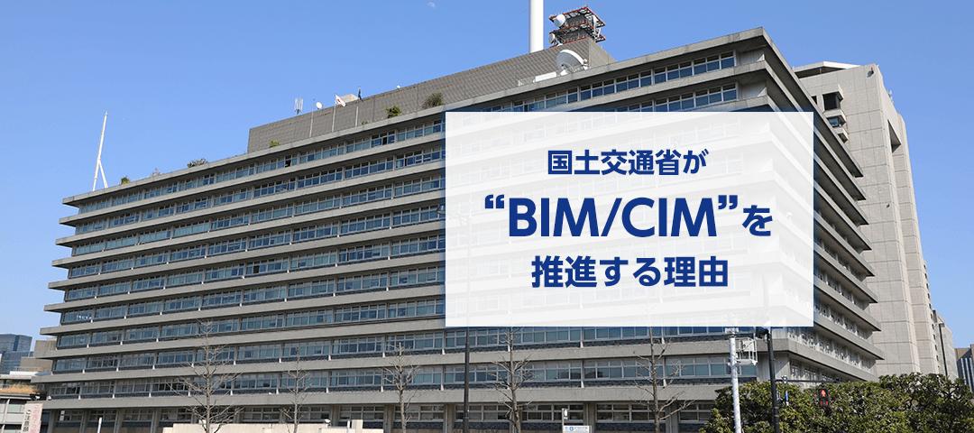 【原則適用】国土交通省がBIM/CIMを推進する理由