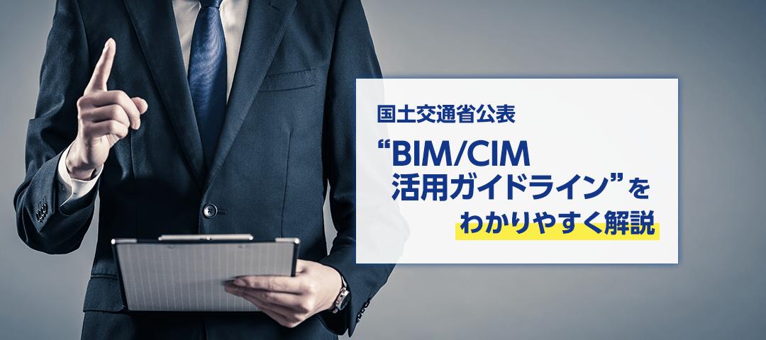 国土交通省公表「BIM/CIM活用ガイドライン」をわかりやすく解説