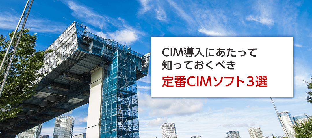 CIM導入にあたり知っておくべき定番CIMソフトウェア3選