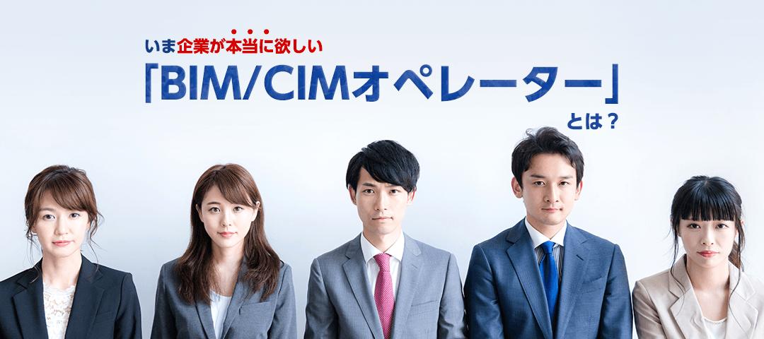いま企業が本当に欲しい「BIM/CIMオペレーター」とは?