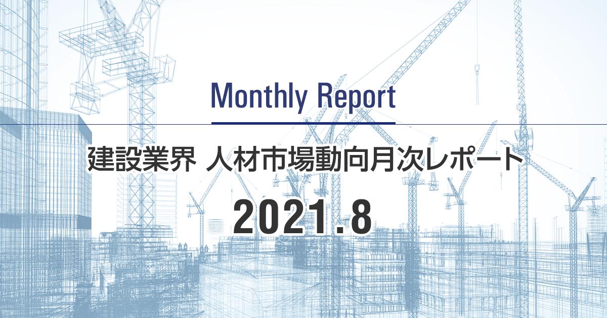 建設業界 人材市場動向月次レポート 2021年8月