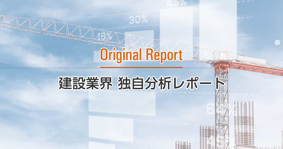 建設業界独自分析レポート
