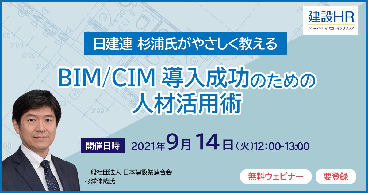 建連 杉浦氏がやさしく教える BIM/CIM導入成功のための人材活用術