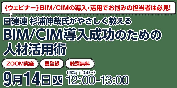 日建連 杉浦氏がやさしく教える BIM/CIM導入成功のための人材活用術